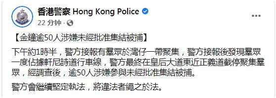 又捕50人!港警今日打击非法集结已拘捕290人安卓版