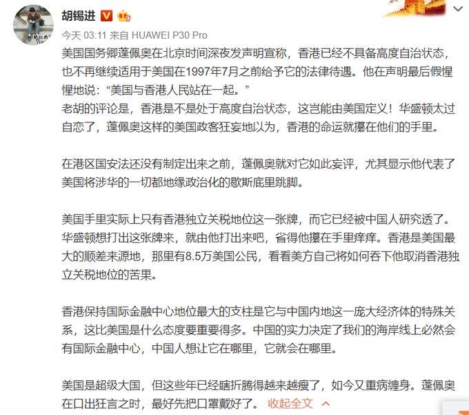 蓬佩奥口出狂言,威胁取消香港独立关税地位,胡锡进:先把口罩戴好了安卓版