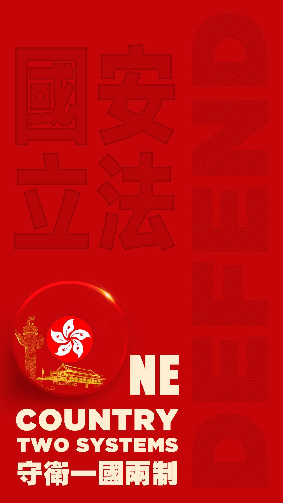 关于香港国安立法决定的9个疑问,都有回应了安卓版