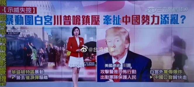 下作!美国黑人被杀怪中国?民进党及绿媒再秀下限安卓版