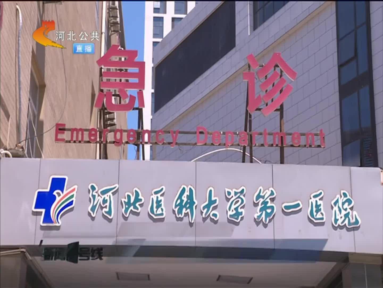 河北公布6家医院为省级道路交通事故救援定点医院安卓版