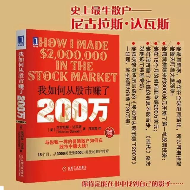 我的第一本股市赢利书在线阅读,看书笔记-《我如何在股市中赚到200万》尼古拉斯达瓦斯