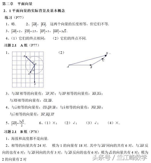 人教版 必修四 平面向量 课后答案