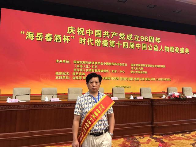 赵小平股票,热烈祝贺赵小平荣获全国第十四届时代楷模十大公益道德模范称号