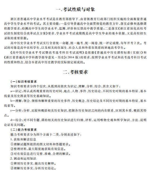 考试丨浙江2018年4月学考选考历史考试说明