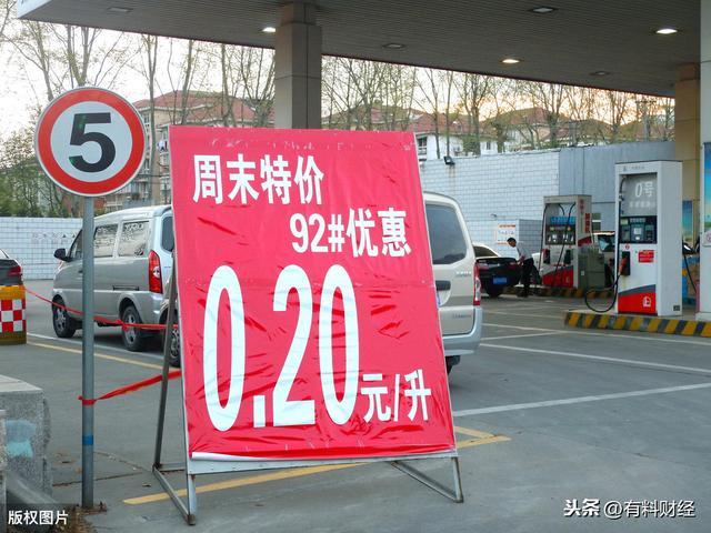 最新国内油价调整信息:本周国际油价跌10%,加油站汽油不降价!_赛车pk10群