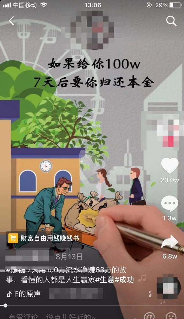 如何用VideoScribe制作抖音手绘视频上热门推荐?
