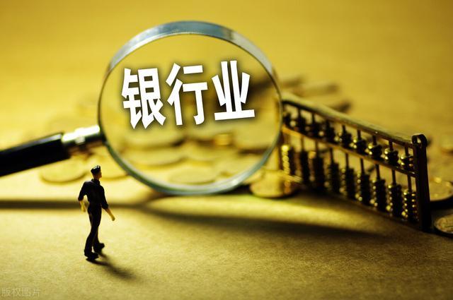 强化中小银行风险防范与化解