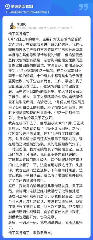 """李国庆回应""""杀妻""""指控:俞渝借题发挥,分居后她多次带男子回家过夜www.smxdc.net"""