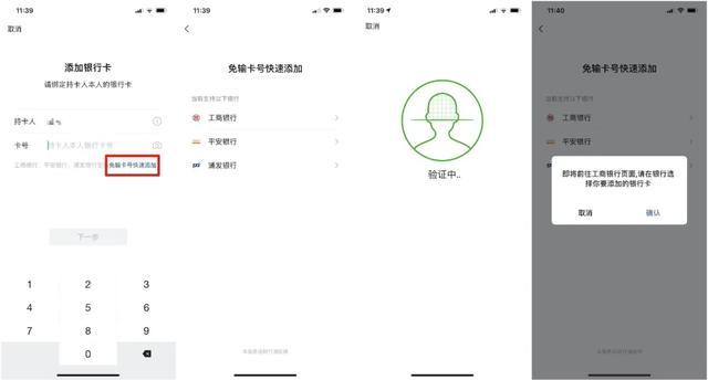微信新功能花钱更容易 站长论坛 第2张