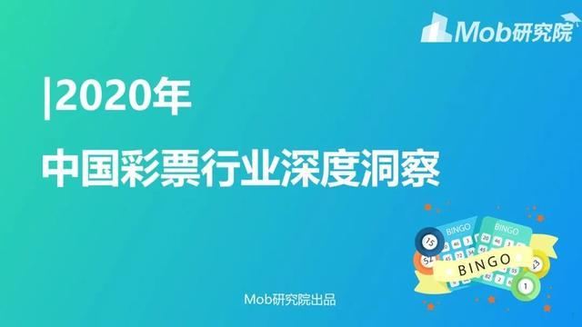 2020中国彩票行业深度洞察