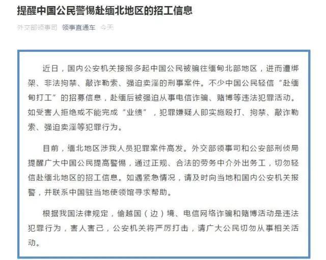多名中国公民被骗往缅北,遭绑架勒索强迫卖淫【www.smxdc.net】 全球新闻风头榜 第2张