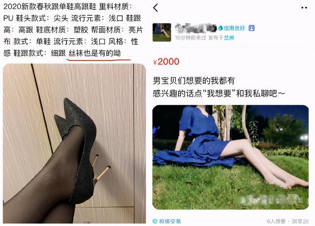 """揭秘网上公开叫卖""""私人订制、原味丝袜""""的暴利灰产项目"""