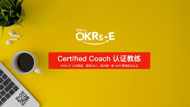 目标和关键结果最终指南:如何设置和运行强大的OKR周期