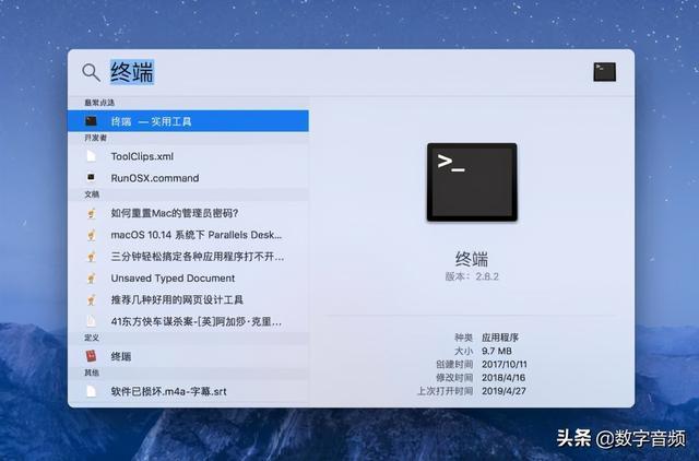 如何查看Mac上的隐藏文件和文件夹?