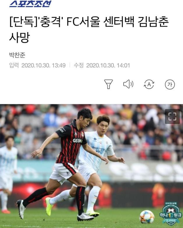 首尔FC主力后卫金南春离奇死亡!韩媒称或是自杀身亡