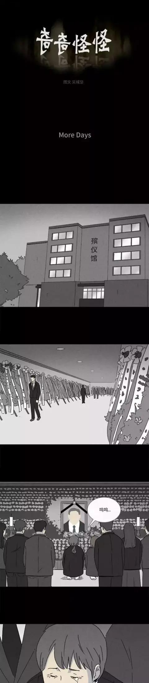 (漫画)死后的四十五小时