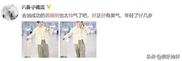 杨颖、黄晓明久违的齐上热搜,还是难得的好评,当初的选择很正确插图13