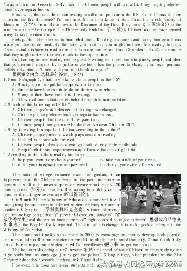 """018中考英语模拟试卷及答案"""""""