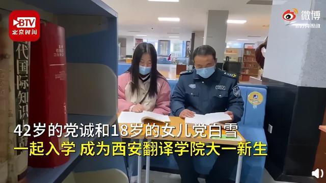 42岁保安和18岁女儿考入同一高校 全球新闻风头榜 第1张