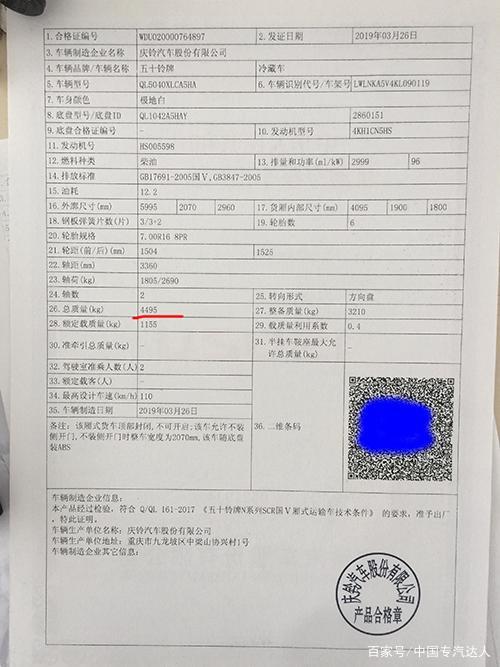 蓝牌冷藏车合格证15972773137