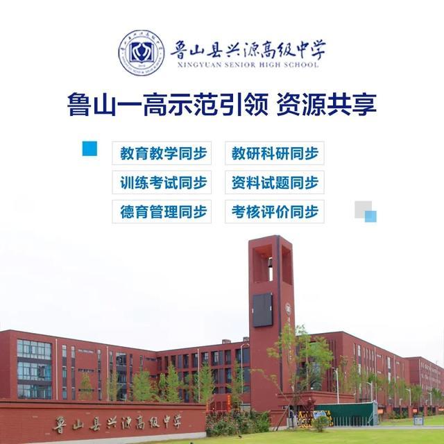 鲁山县兴源高级中学2020年招生简章插图8