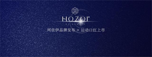 珂佐伊首发系列面世,专为中国年轻女性定制的运动口红