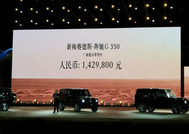 """奔驰G350上市落地超220万!50万税费减免消费者一分没落,""""史上最贵2.0T""""到底怎么来的?"""
