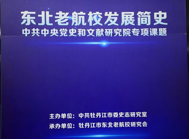 东北老航校发展简史开题仪式在中国抗战馆举行