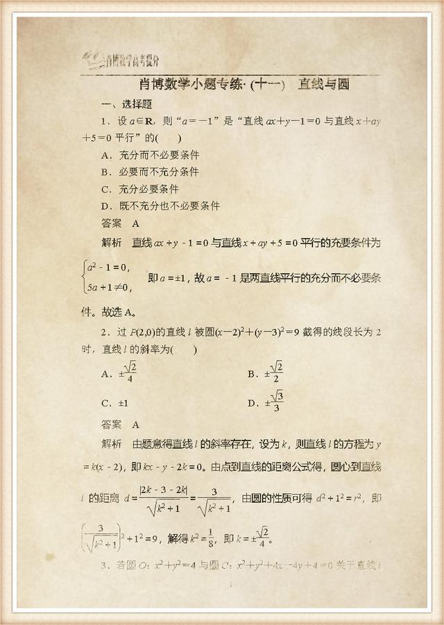 高中数学小题专练· (十一) 直线与圆 直逼高考题型