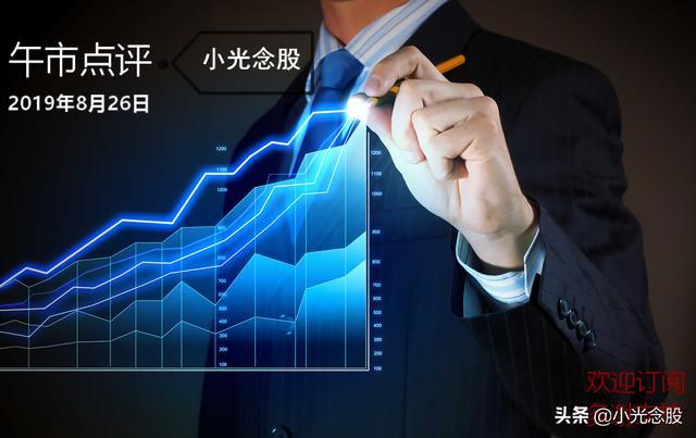 2019年8月26日沪深股市,「中国股市」8月26日午市点评,周末消息利空,但大盘表现还可以