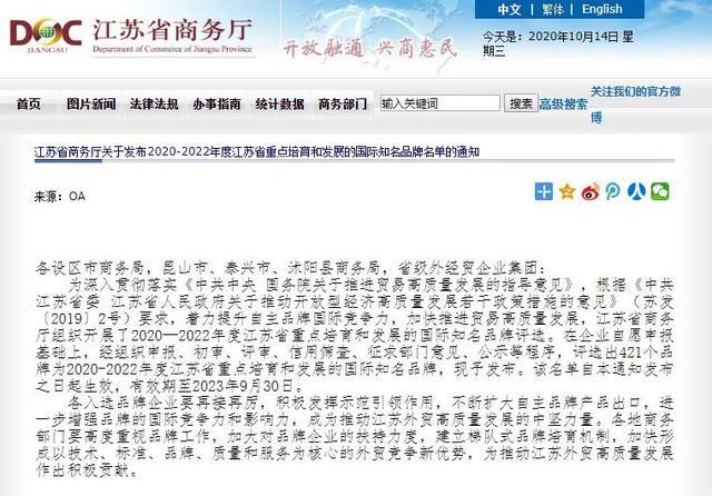 天合、固德威等24家光伏企业入选江苏培育重点国际品牌名单