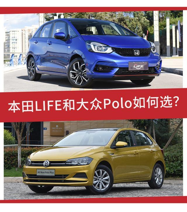 10万级热门合资小型车,本田LIFE和大众Polo谁更值?插图1