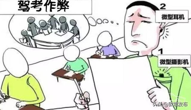 驾考作弊,敦煌男子考场被抓现行!插图(2)