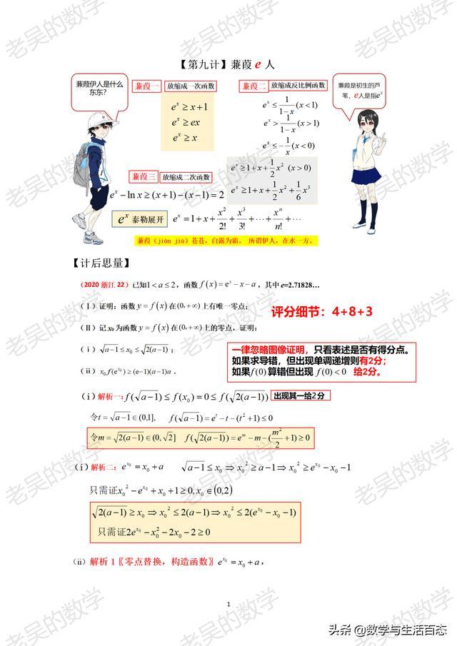 数学教学需要花俏,尽管要面对高考,老师也需要创新插图