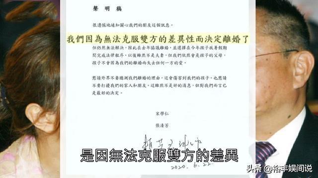 「東方不敗」張清芳離婚真實原因曝光!分手費達16億,曾秘密開庭