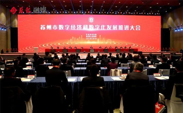 苏州市与华为签署全面战略合作协议