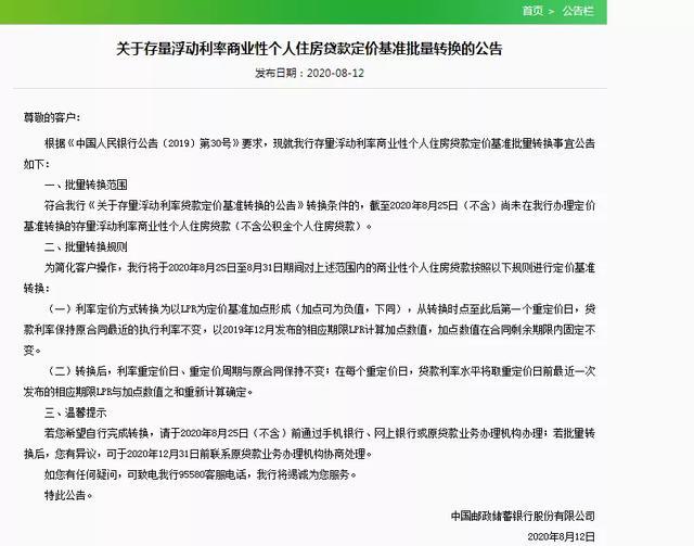 河南人注重了!8月25日起,房贷将有大变化插图3