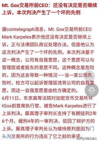 (MT.Gox)门头沟交易所重启,首先面向中国用户这是真的吗?-今日股票_股票分析_股票吧