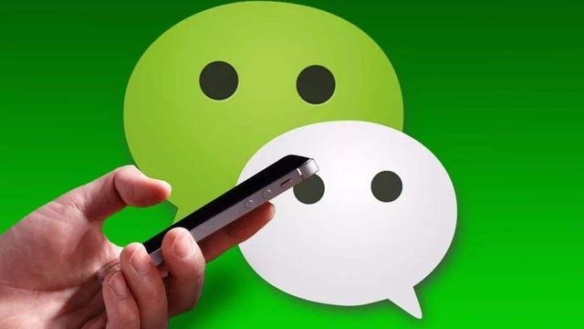 """微信群""""猫腻""""被察觉,用户一直蒙在鼓里?央行早已出手-微信群群发布-iqzg.com"""
