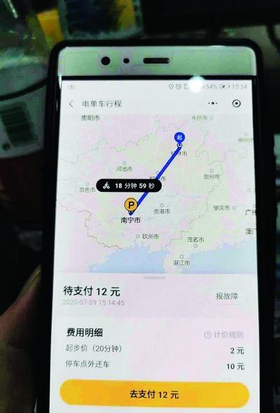 """桂林一市民扫码租车,骑行2公里后轨迹却从桂林""""飚车""""到南宁【www.smxdc.net】"""