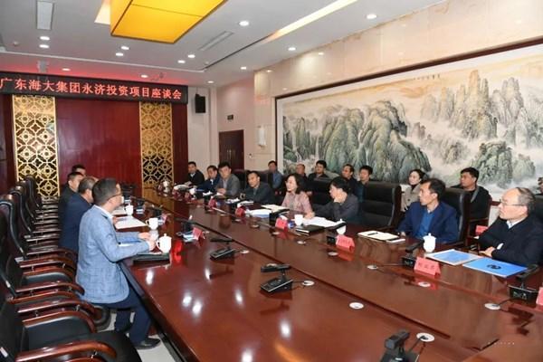 广东海大集团永济投资项目座谈会召开