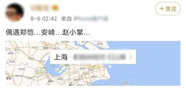 苗苗挺大肚爲鄭恺站台,他却被曝与两95小花蹦迪至凌晨2点?