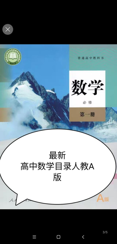 2019高中数学新版本目录,人教A版