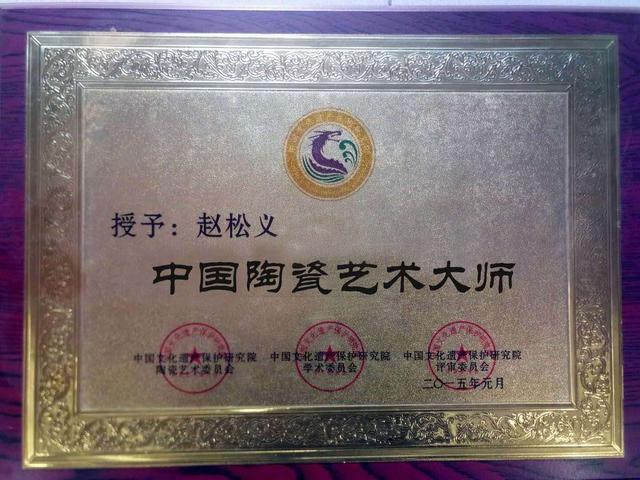 访禹州市传世炉钧一坊有限公司总经理兼艺术总监赵松义