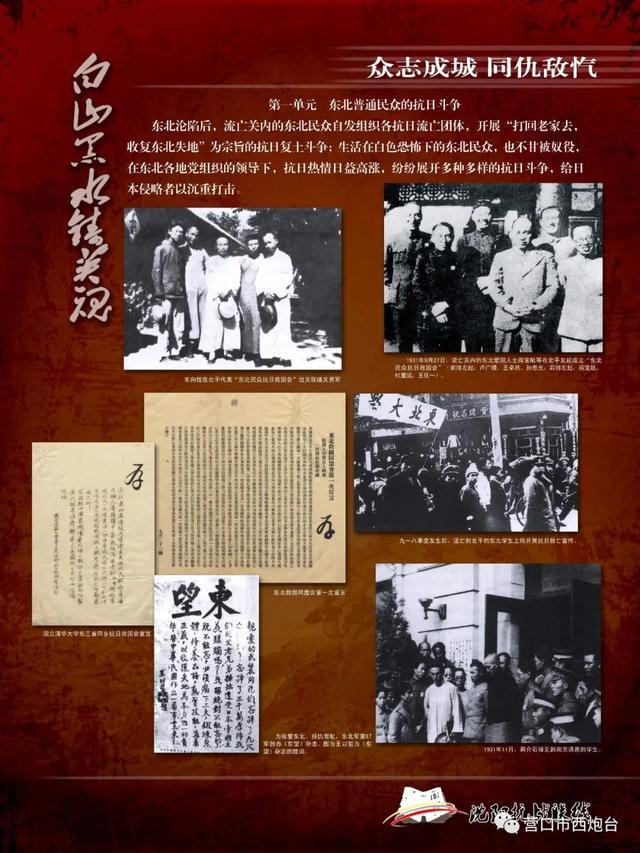 白山黑水铸英魂 ——东北军民14年抗战史实展-第11张