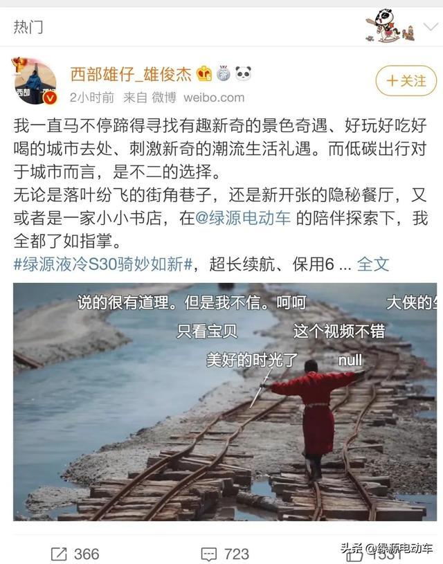 绿源强势登上微博热搜榜,引全网热议插图6
