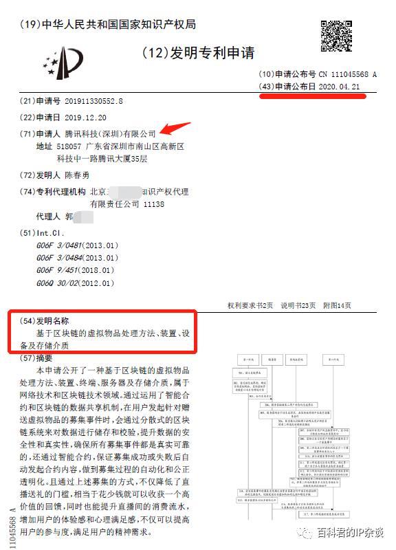 名媛给主播拼单刷火箭,被腾讯申请了专利