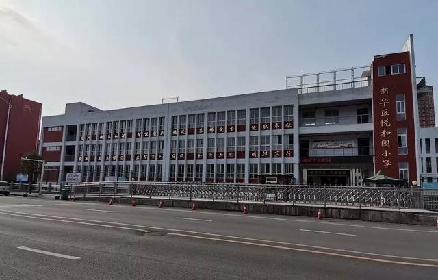 好消息!未来三年,新华区将新建、改扩建更多中小学幼儿园_平顶山生活网插图4