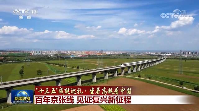 """「""""十三五""""成就巡礼·坐着高铁看中国」百年京张线 见证复兴新征程"""